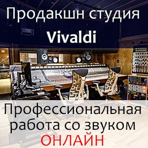 Продакшн студия Vivaldi