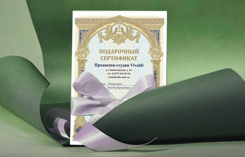 Сертификат студии звукозаписи Vivaldi